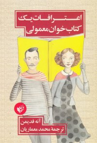 اعترافات یک کتاب خوان معمولی