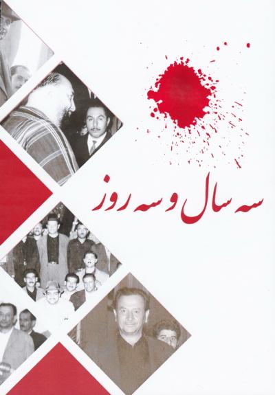 لوح فشرده مستند سه سال و سه روز