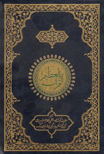 قرآن عظیم