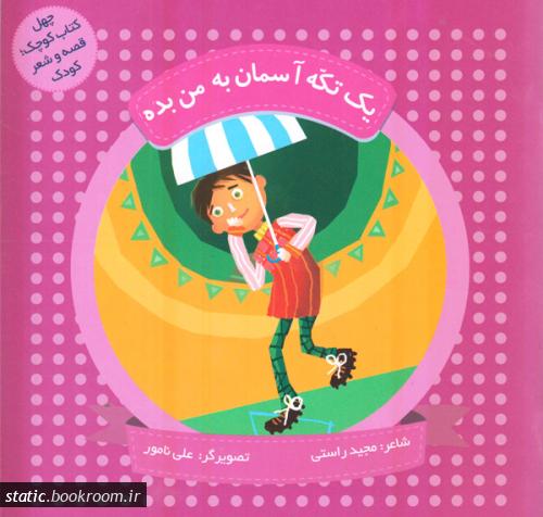چهل کتاب کوچک، قصه و شعر کودک: یک تکه آسمان به من بده