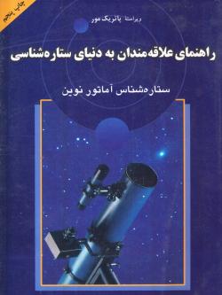 ستاره شناس آماتور نوین: (راهنمای علاقه مندان به دنیای ستاره شناسی)