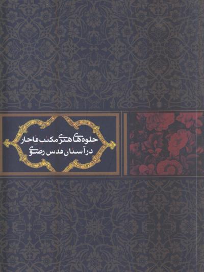 جلوه های هنری مکتب قاجار در آستان قدس رضوی
