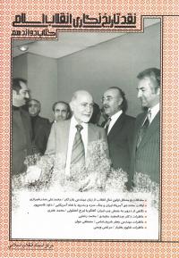 نقد تاریخ نگاری انقلاب اسلامی - کتاب دوازدهم