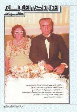 نقد تاریخ نگاری انقلاب اسلامی - کتاب سیزدهم