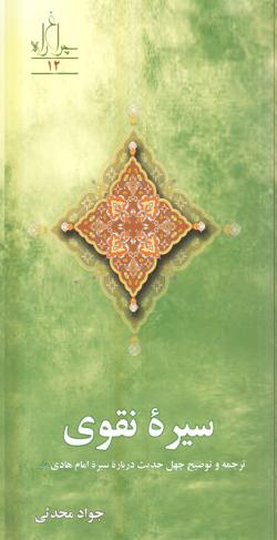سیره نقوی: ترجمه و توضیح چهل حدیث درباره سیره امام هادی علیه السلام