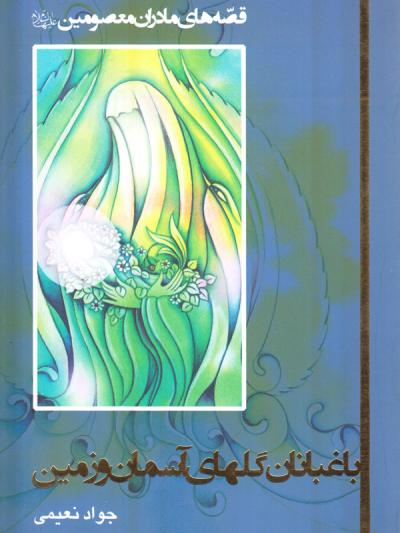 باغبانان گلهای آسمان و زمین