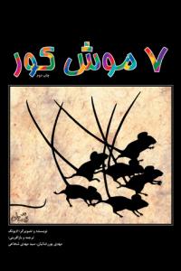 7 موش کور
