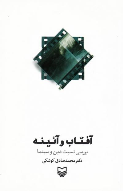 آفتاب و آیینه: بررسی نسبت دین و سینما