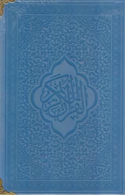 قرآن کریم (رنگی)