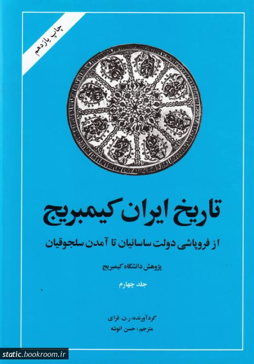 تاریخ ایران - جلد چهارم: از فروپاشی دولت ساسانیان تا آمدن سلجوقیان