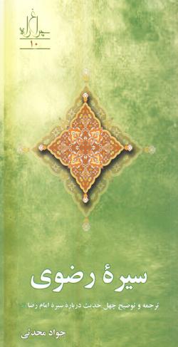 سیره رضوی: ترجمه و توضیح چهل حدیث درباره سیره امام رضا علیه السلام
