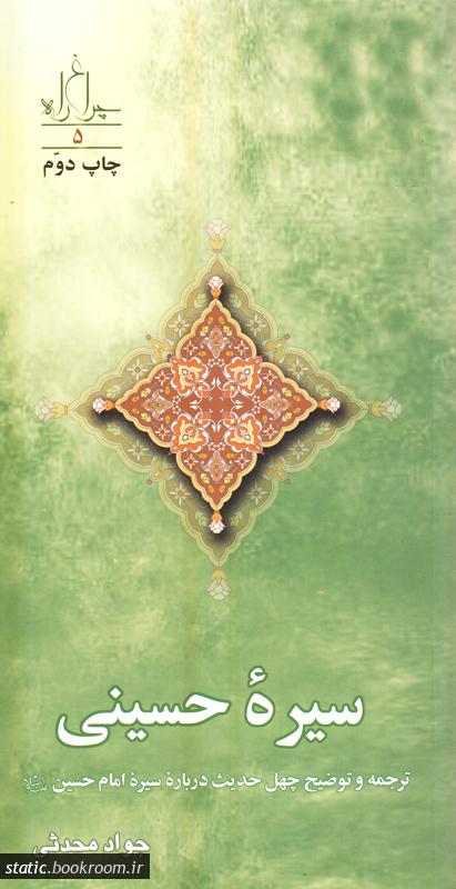 سیره حسینی: ترجمه و توضیح چهل حدیث درباره سیره امام حسین سلام الله علیه