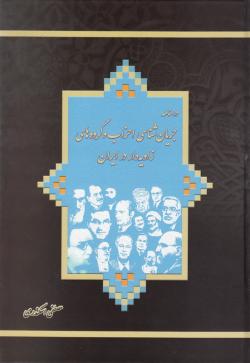 درس گفتارهایی مختصر در جریان شناسی احزاب و گروه های زاویه دار در ایران