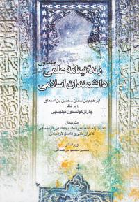 زندگینامه علمی دانشمندان اسلامی - جلد اول