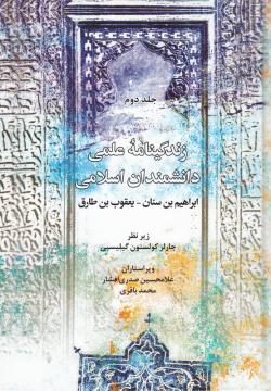 زندگینامه علمی دانشمندان اسلامی - جلد دوم