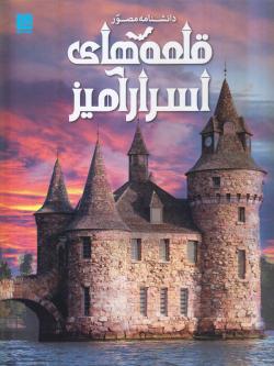 دانشنامه مصور قلعه های اسرارآمیز