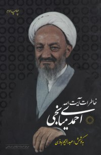 خاطرات آیت الله احمدی میانجی