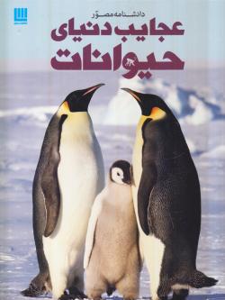 دانشنامه مصور عجایب دنیای حیوانات