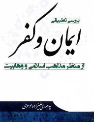 بررسی تطبیقی ایمان و کفر از منظر مذاهب اسلامی و وهابیت