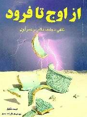 از اوج تا فرود (نگاهی به جامعه اسلامی در عصر اموی)