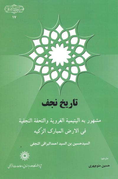 تاریخ نجف: مشهور به الیتیمیه الغرویه و التحفه النجفیه فی الارض المبارک الزکیه
