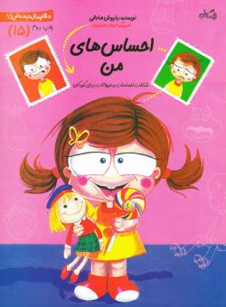 سلام پیش دبستانی ها 15: احساس های من (شناخت احساسات و هیجانات برای کودکان)
