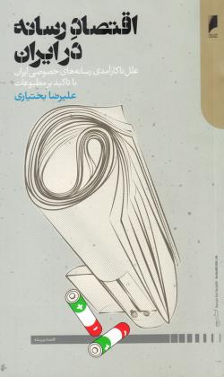 اقتصاد رسانه در ایران: علل ناکارآمدی رسانه های خصوصی ایران با تاکید بر مطبوعات