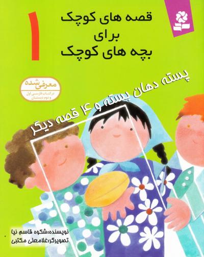 قصه های کوچک برای بچه های کوچک 1: پسته دهان بسته و چهار قصه دیگر