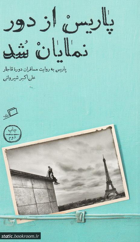 مجموعه تماشای شهر 1: پاریس از دور نمایان شد ( پاریس به روایت مسافران قاجاری)