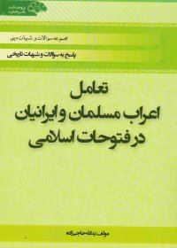 تعامل اعراب مسلمان و ایرانیان در فتوحات اسلامی