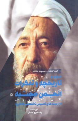 مروری بر تاریخچه و تفکرات انجمن حجتیه: از زمینه های تاسیس تا تعطیلی ظاهری
