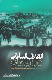 انقلاب اسلامی در لرستان - جلد دوم
