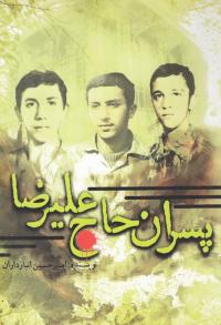 پسران حاج علیرضا