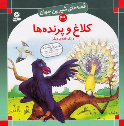 قصه های شیرین جهان 49: کلاغ و پرنده ها و یک قصه دیگر (خشتی)