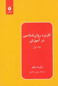 کاربرد روان شناسی در آموزش - جلد اول