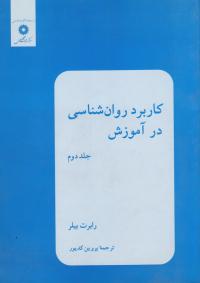 کاربرد روان شناسی در آموزش - جلد دوم