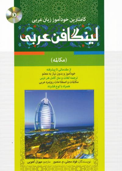 لینگافن عربی: کامل ترین خودآموز زبان عربی