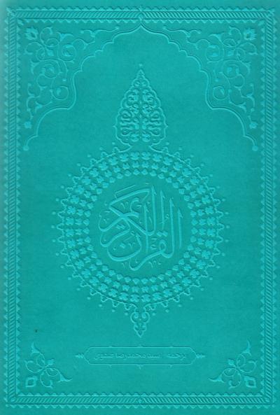 قرآن کریم ترجمه بر اساس المیزان (رنگی)