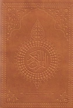 قرآن کریم ترجمه بر اساس المیزان (جلد چرمی)