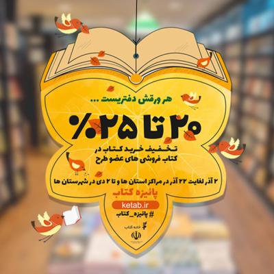 پایان طرح پائیزه کتاب با فروش بیش از ۵۵۰ هزار نسخه/ تهران پرفروش ترین استان طرح پائیزه کتاب