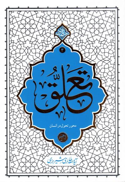 چاپ دوم کتاب «تعلق» آیت الله حائری شیرازی