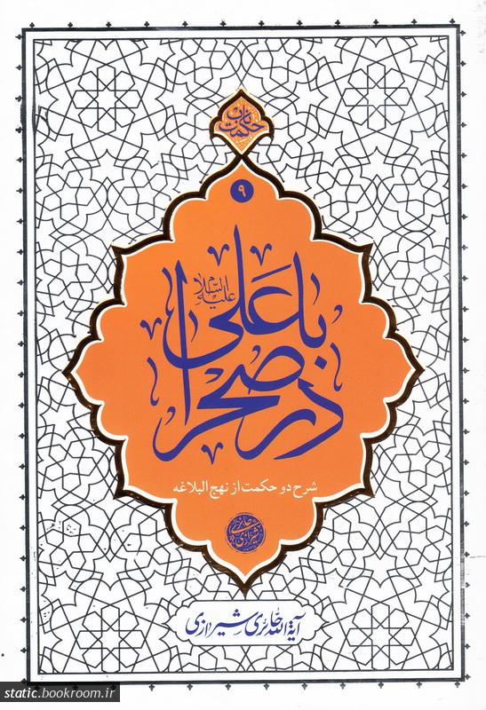 با علی (ع) در صحرا: شرح دو حکمت از نهج البلاغه