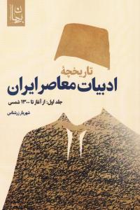 تاریخچه ادبیات معاصر ایران - جلد اول: از آغاز تا 1300 شمسی