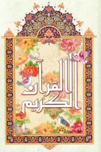 قرآن کریم (بخط نیریزی - با اندیکس - رحلی)