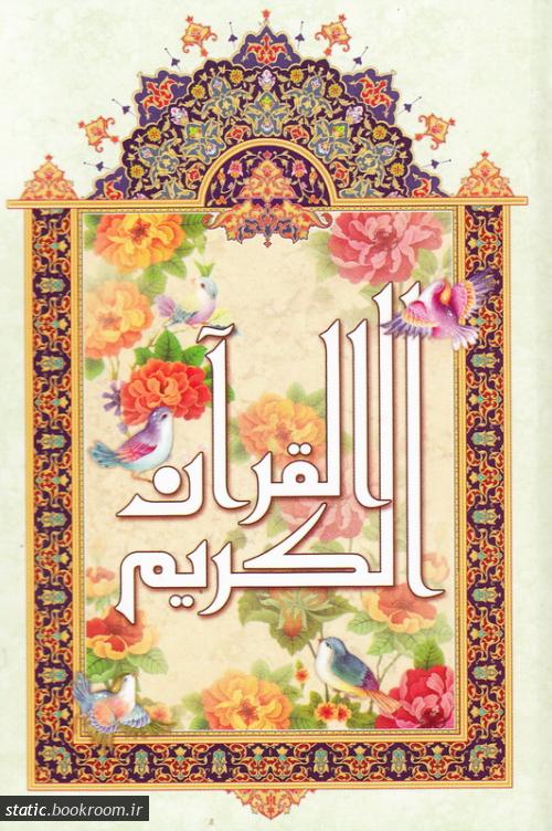 قرآن کریم (بخط نیریزی - نیم جیبی)