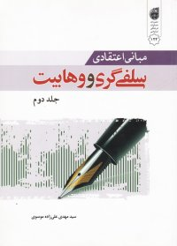 سلفی گری و وهابیت - جلد دوم: مبانی اعتقادی