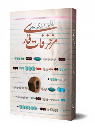 کتاب «مزخرفات فارسی» به بازار آمد