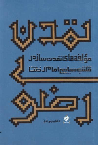تمدن رضوی: مولفه های تمدن ساز در مکتب سیاسی امام رضا (ع)