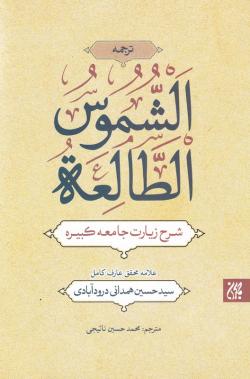 شرح زیارت جامعه کبیره ترجمه الشموس الطالعة