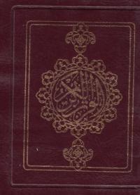 قرآن کریم (بخط نیریزی - جیبی کیفی)